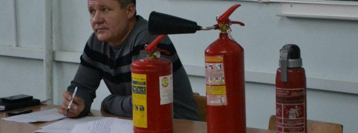 Пройти пожарный минимум