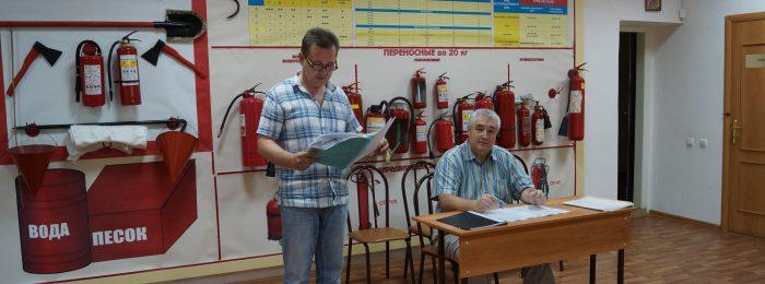Пожарный минимум для работников
